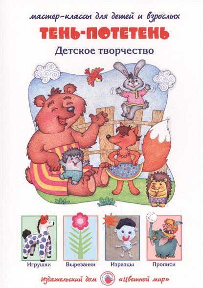 Лыкова И. Тень-потетень. Детское творчество. Мастер-классы для детей и взрослых цена 2017