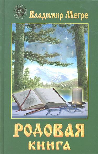 Мегре В. Родовая книга Кн.6 кн книга мастеров