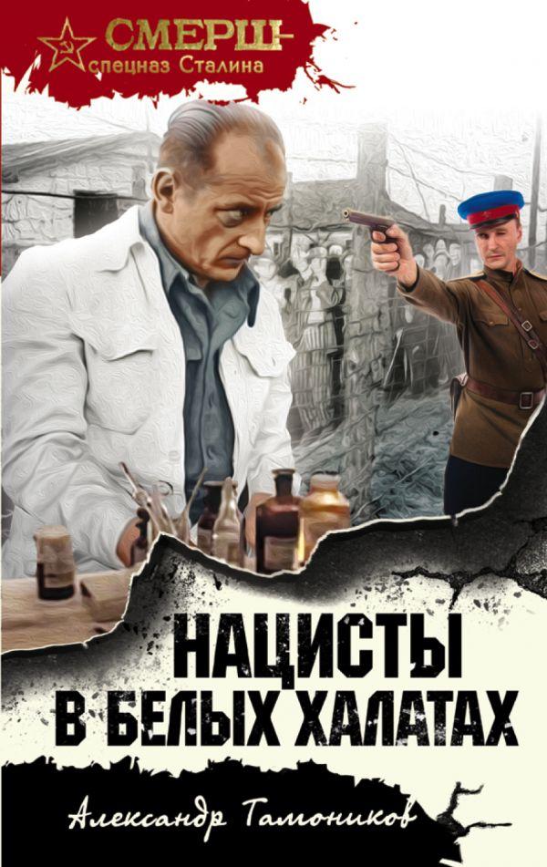 Тамоников А. Нацисты в белых халатах рис л нацисты предостережение истории