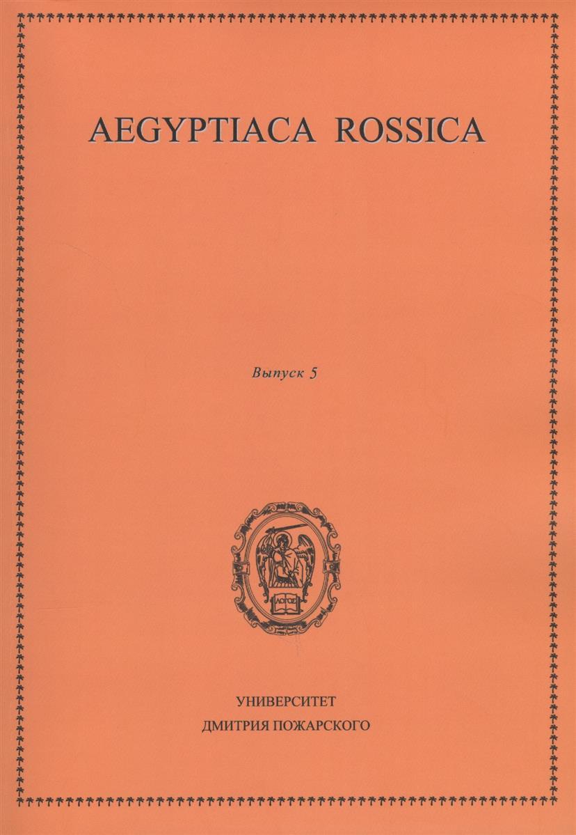 Чегодаев М.: Aegiptiaca Rossica. Выпуск 5