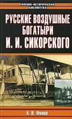 Русские воздушные богатыри Сикорского