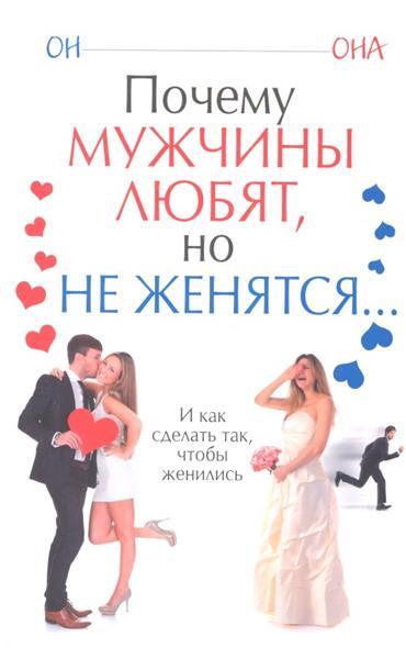 Почему мужчины любят, но не женятся…