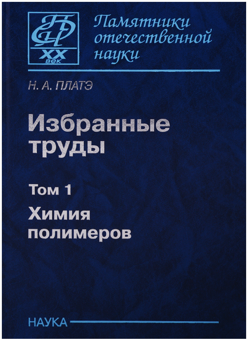 Платэ Н. Избранные труды. Том 1. Химия полимеров труды иса ран том 63 выпуск 1