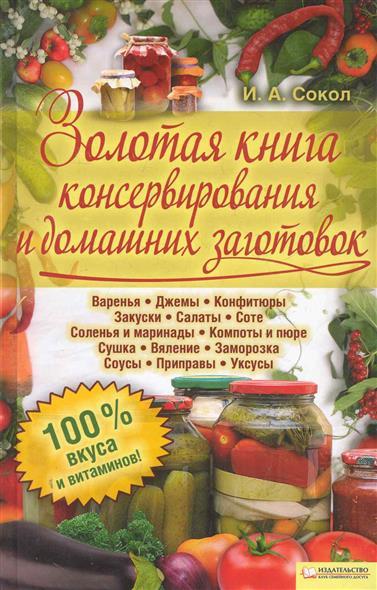 Золотая книга консервирования и домашних заготовок