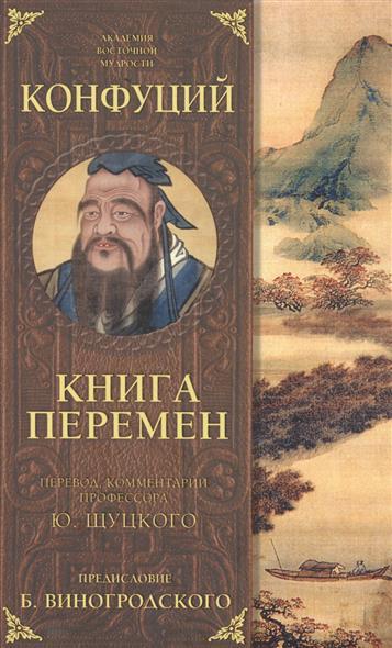 Конфуций Книга перемен