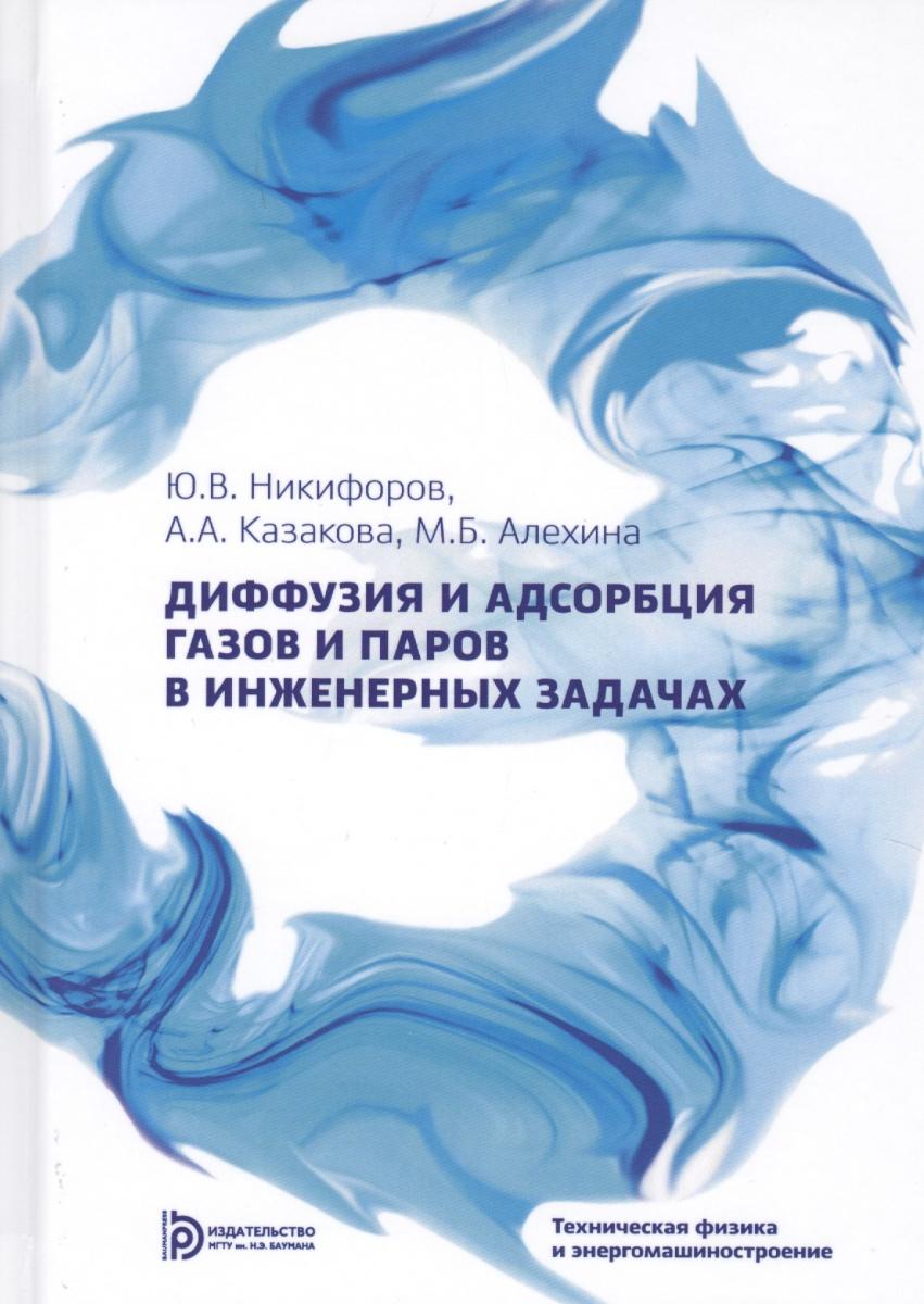 Никифоров Ю., Казакова А., Алехина М. Диффузия и адсорбция газов и паров в инженерных задачах цена 2017