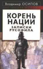 Корень нации Записки русофила