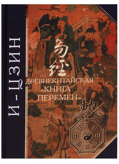 И - Цзин. Древняя китайская книга перемен