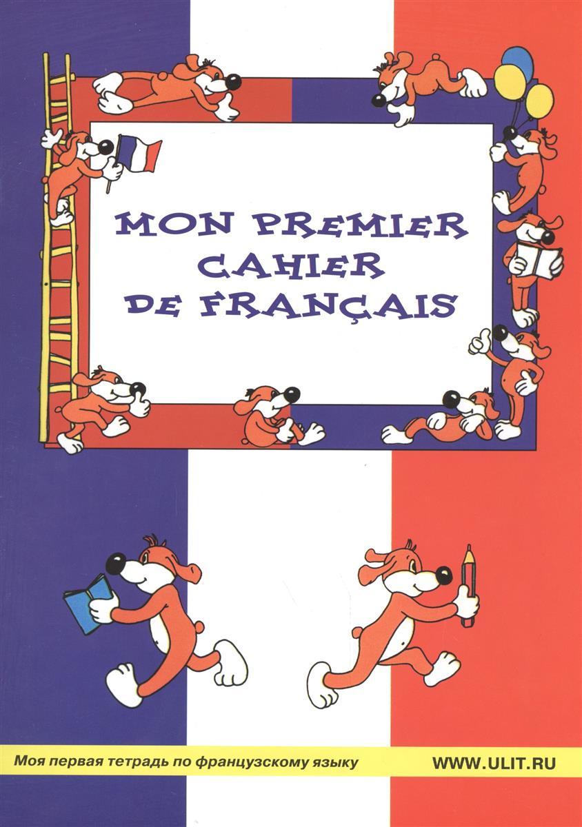 Mon Premier Cahier de Francais / Моя первая тетрадь по французскому языку