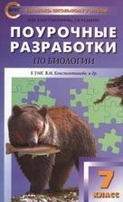 Поурочные разработки по биологии. К УМК В.М. Константинова и др. (