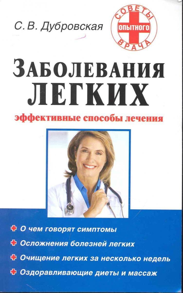 Дубровская С. Заболевание легких Эффективные способы лечения цена