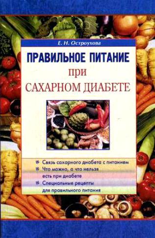 Немцов В. Правильное питание при бронхиальной астме