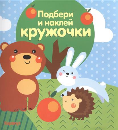 Савушкин С. (ред.) Подбери и наклей кружочки. Лес подбери и наклей кружочки зима