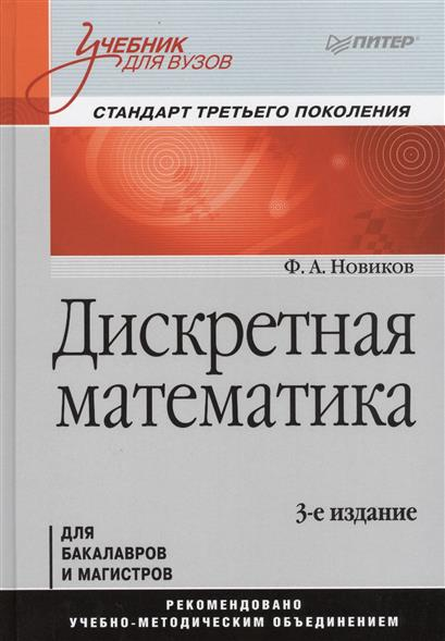 Новиков Ф. Дискретная математика для бакалавров и магистров и в бабичева дискретная математика контролирующие материалы к тестированию