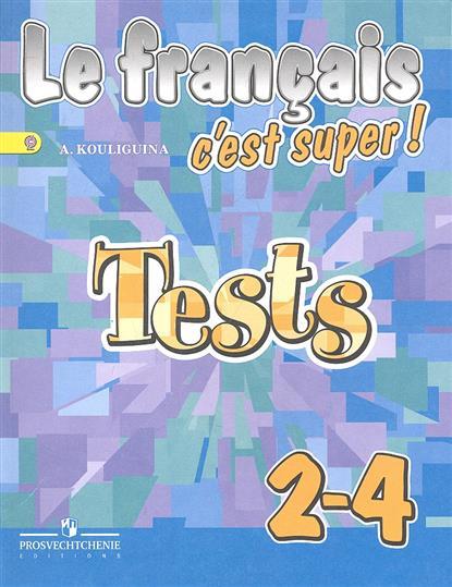 Французский язык. Тестовые и контрольные задания. 2-4 классы. Пособие для учащихся общеобразовательных учреждений. 3-е издание