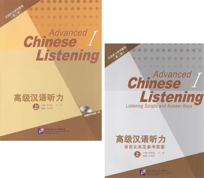 Li Mingqi, Wang Yan Listening to Chinese. Advanced I (2nd Edition) / Listening Scripts and Answer Keys = Курс по аудированию китайского языка. Продвинутый уровень. Часть 1 (+MP3) (комплект из 2 книг + MP3) cambridge young learners english flyers 5 answer booklet