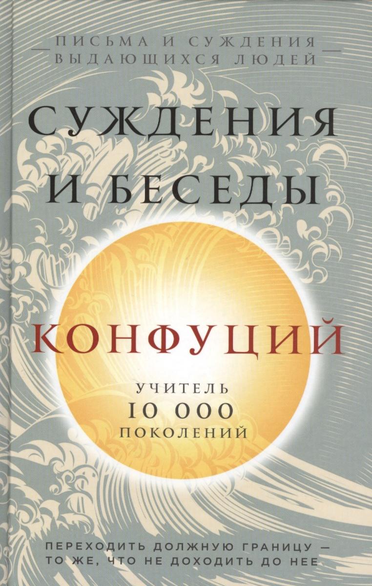 Конфуций Суждения и беседы ISBN: 9785040952328 книги издательство аст конфуций беседы и суждения