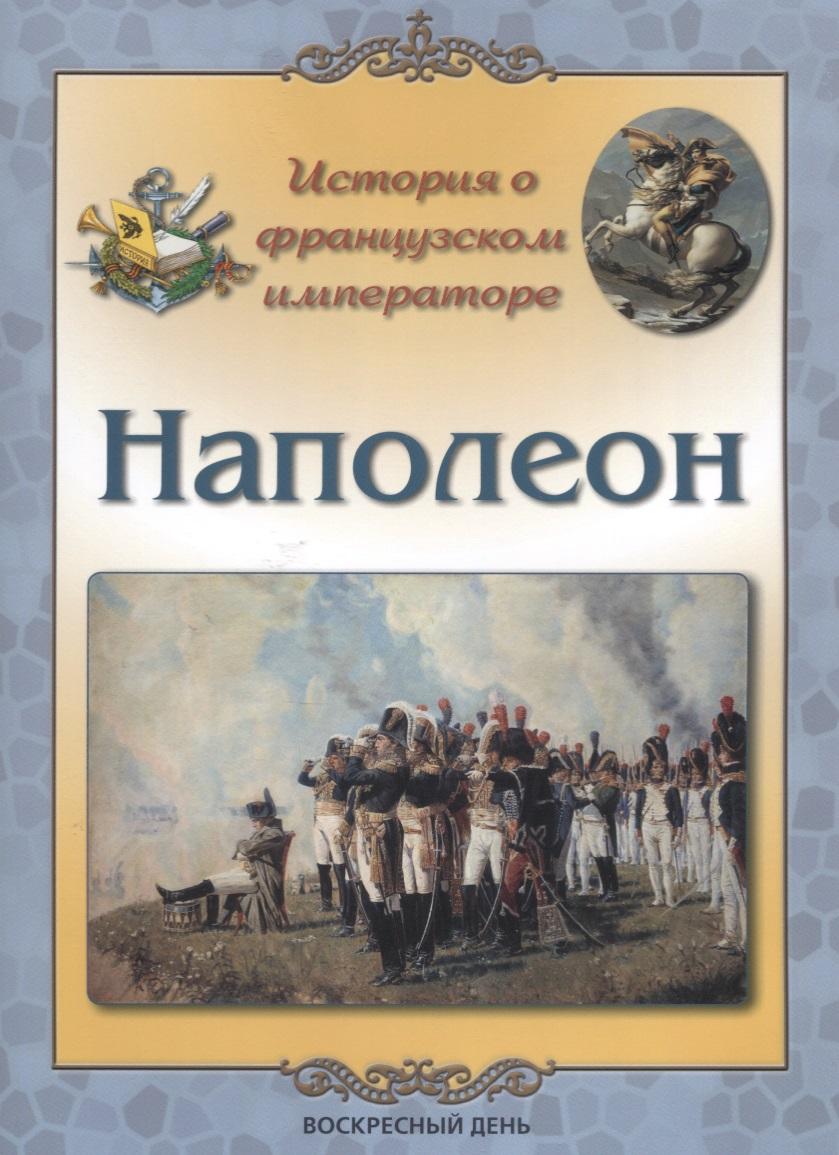 Жукова Л. История о французском императоре. Наполеон л м жукова петр i история о первом императоре