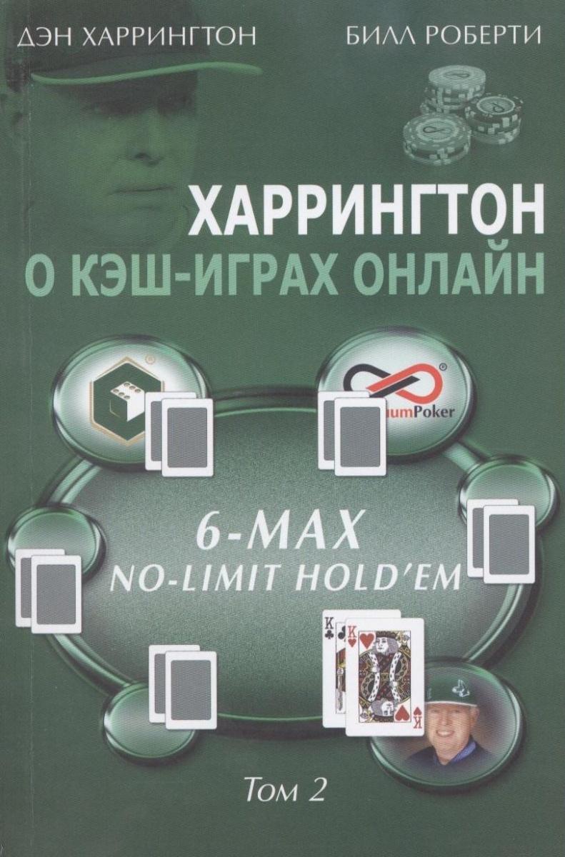 Харрингтон Д., Роберти Б. Харрингтон о кэш-играх онлайн. Том 2. 6-Max No Limit Hold`em max limit мокасины