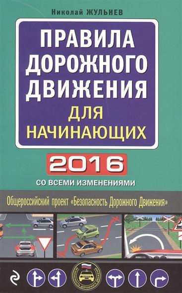Правила дорожного движения для начинающих со всеми изменениями на 2016 год