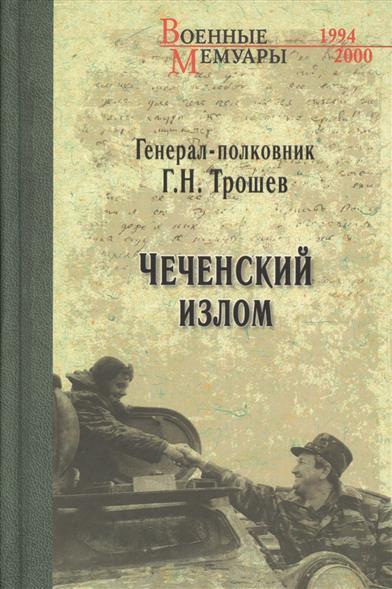 Трошев Г. Чеченский излом. Дневники и воспоминания