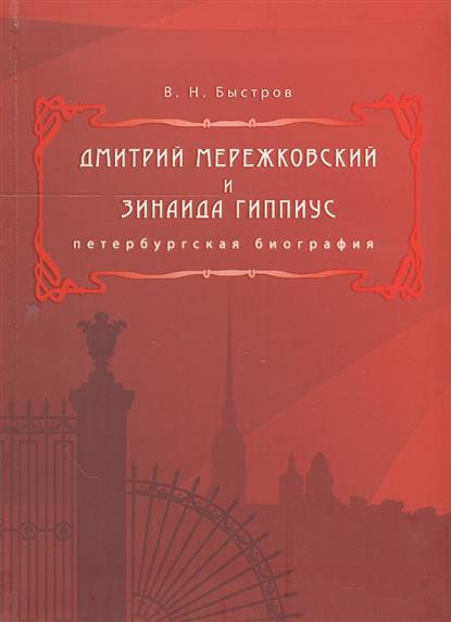 Быстров В. Дмитрий Мережковский и Зинаида Гиппиус. Петербургская биография