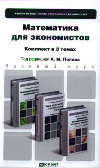 Теория вероятностей и математическая статистика. Высшая математика для экономистов. Учебник для бакалавров. (комплект из 3 книг)