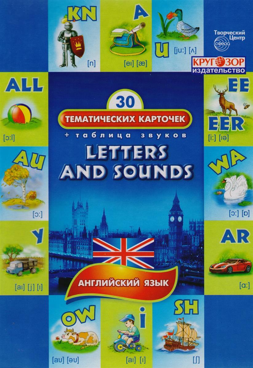 Letters and Sounds. Буквы и звуки. Английский язык. 30 тематических карточек + таблица звуков от Читай-город