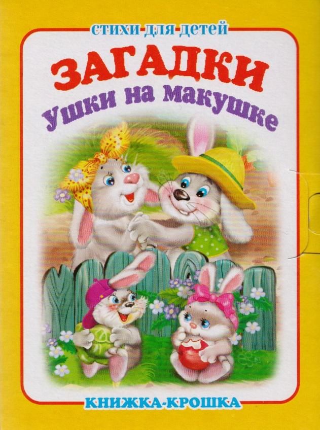 Котова Е. Загадки. Ушки на макушке. Книжка-крошка с замочком котова е котята стихи для детей книжки игрушки ушки потягушки