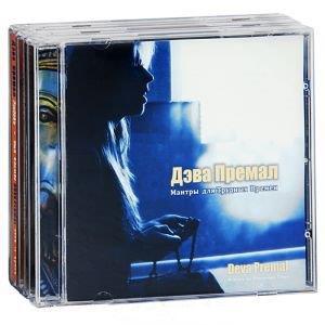 Премал Д. Дэва Премал: Password / Пароль (CD). Любовь - это Космос (CD). Мантры для трудных времен (CD) (комплект из 3 CD) автомагнитола nissan cd cd cd cd cd