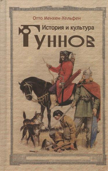 Менхен-Хельфен О. История и культура гуннов ISBN: 9785952451315