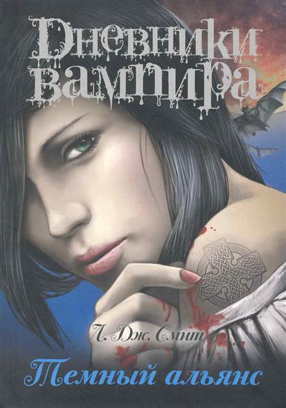 Смит Л. Дневники вампира Темный альянс смит л дж дневники вампира возвращение души теней