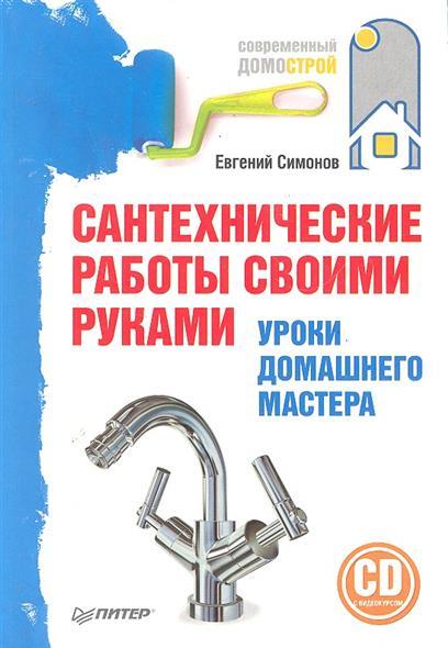 Симонов Е. Сантехнические работы своими руками симонов е строительство дома быстро и дешево