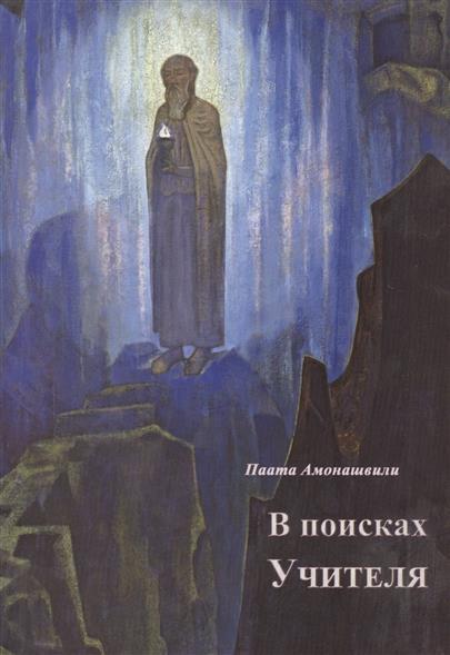 Амонашвили П. В поисках Учителя амонашвили шалва александрович книги