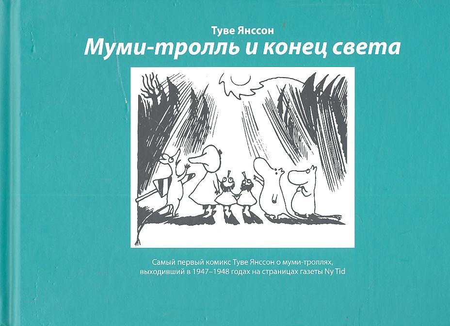 Янссон Т. Муми-тролль и конец света. Самый первый комикс Туве Янссон о муми-троллях, выходивший в 1947-1948 годах на страницах газеты Ny Tid янссон т шляпа волшебника