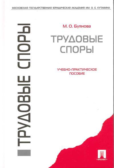 Трудовые споры Учебно-практич. пособие