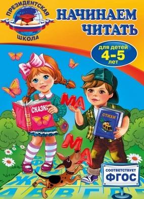 Пономарева А. Начинаем читать. Для детей 4-5 лет эксмо начинаем считать для детей 3 4 лет