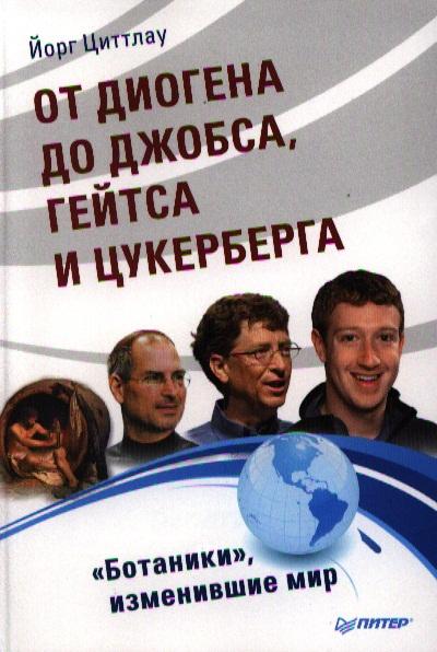Циттлау Й. От Диогена до Джобса, Гейтса и Цукерберга.