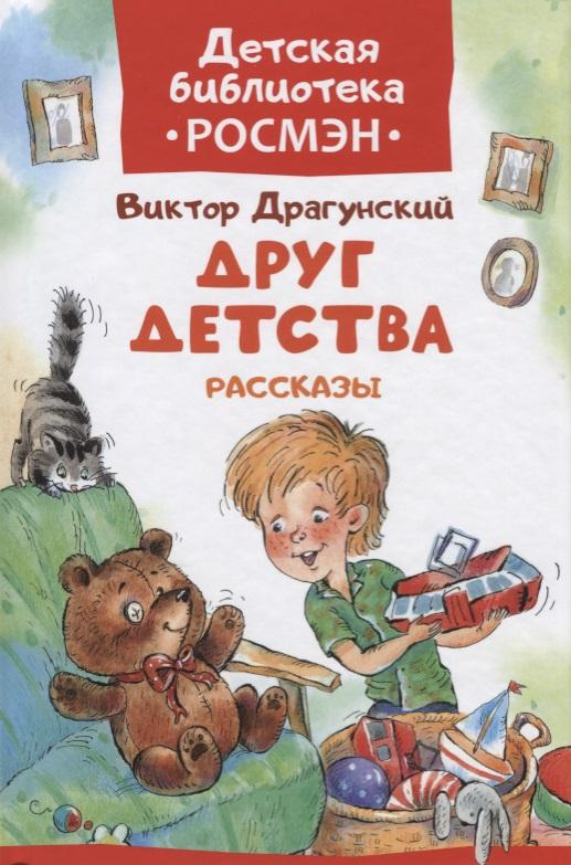 Драгунский В. Друг детства. Рассказы