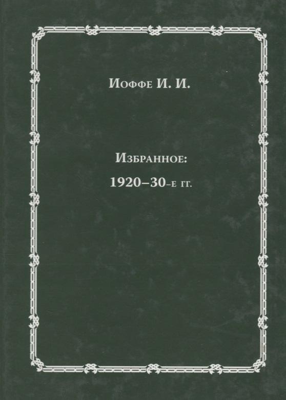 Иоффе И. Избранное: 1920-30-е годы