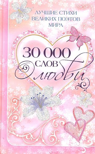 30 000 слов о любви. Лучшие стихи великих поэтов мира какой мотоцикл бу можно или квадроцикл за 30 000