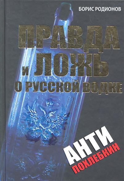 Правда и ложь о русской водке АнтиПохлебкин
