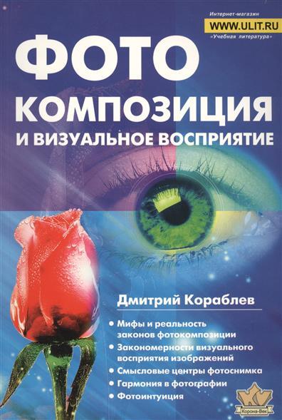 Фотокомпозиция и визуальное восприятие. 2-е издание
