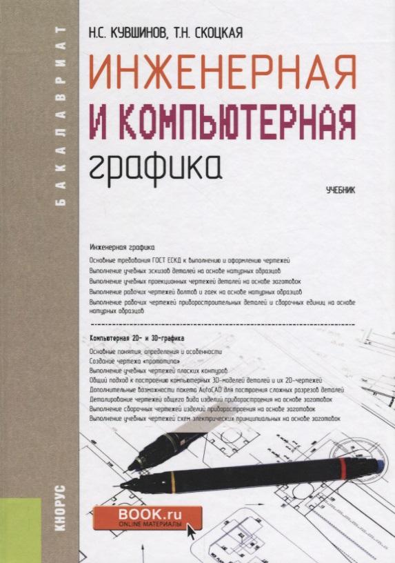 Кувшинов Н., Скоцкая Т. Инженерная и компьютерная графика. Учебник цена 2017