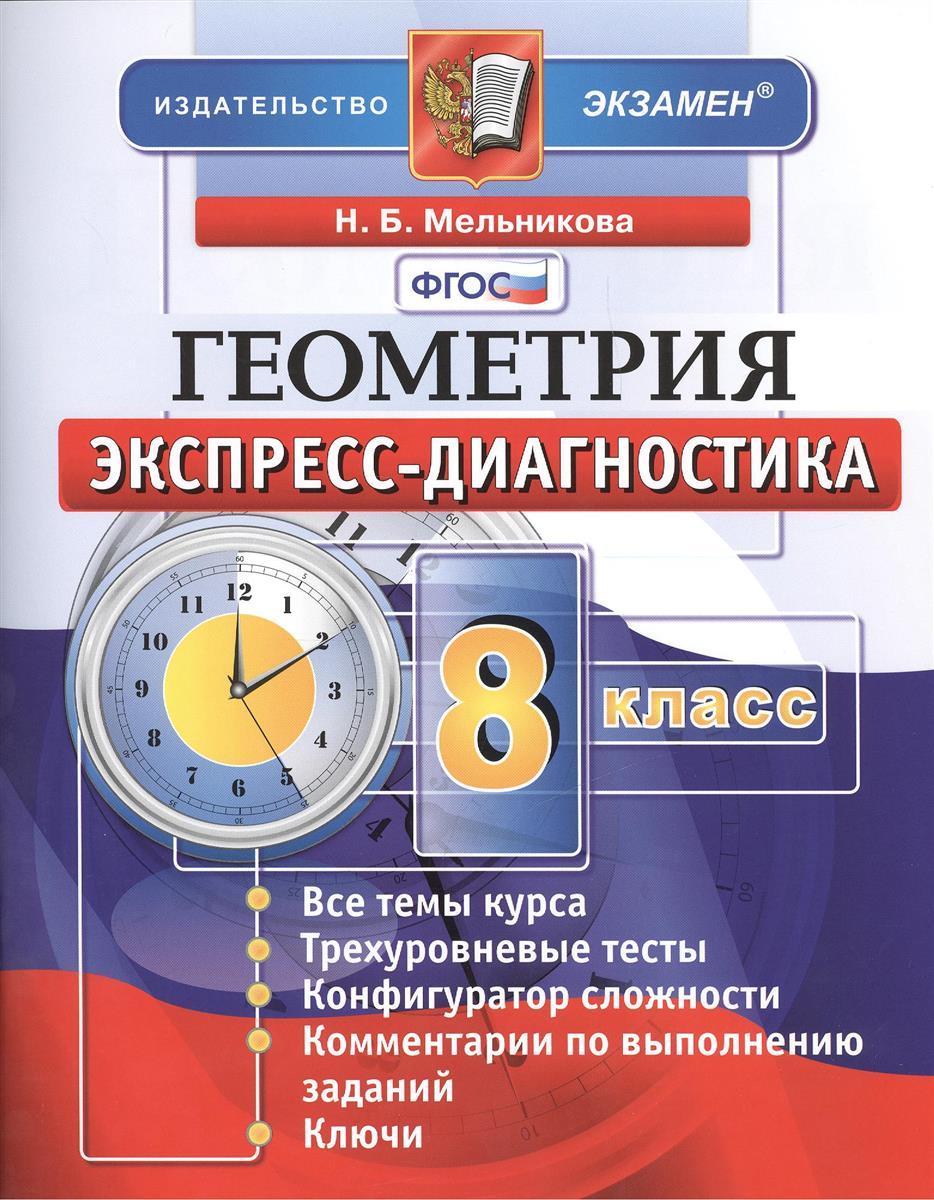 Геометрия. 8 класс. Экспресс-диагностика: 17 проверочных тестов для текущего контроля по всем темам курса. Ответы