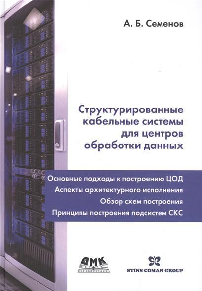Семенов А. Структурированные кабельные системы для центров обработки данных