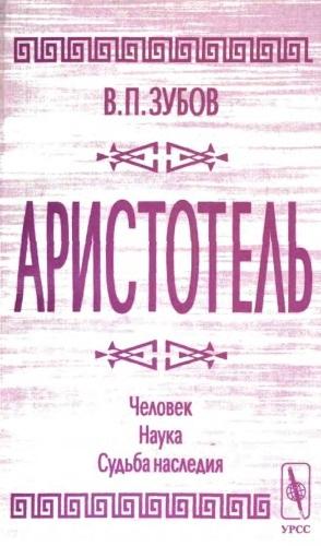 Зубов В. Аристотель Человек Наука Судьба наследия