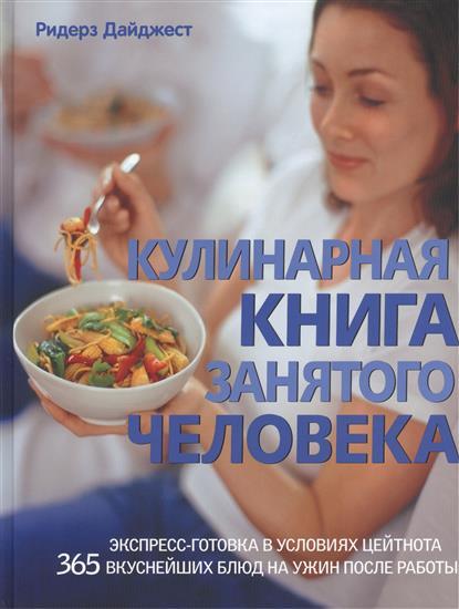 Третьяк М. (ред.) Кулинарная книга занятого человека кулинарная книга рыболова
