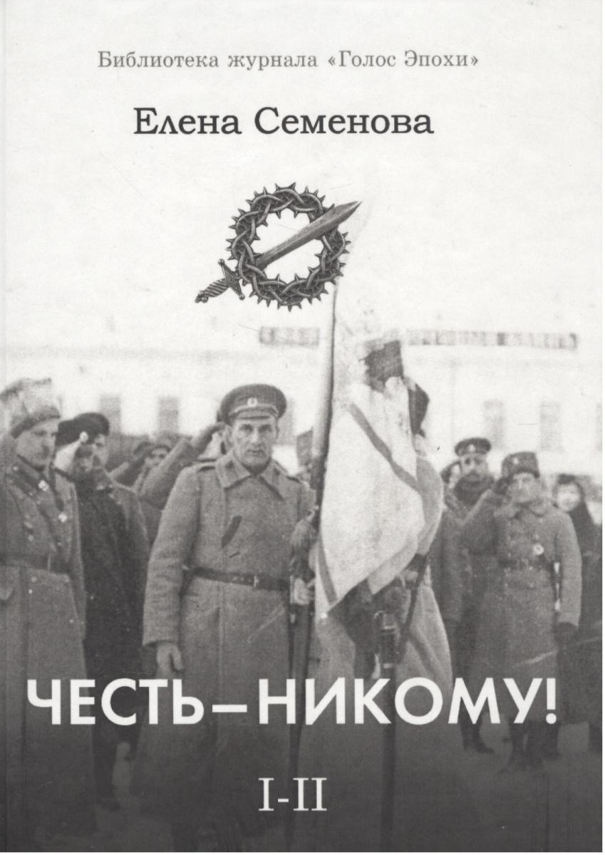 Семенова Е. Честь - никому! (комплект из 2 книг) патология кожи комплект из 2 книг