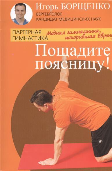 Борщенко И. Пощадите поясницу! борщенко и а поясница без боли